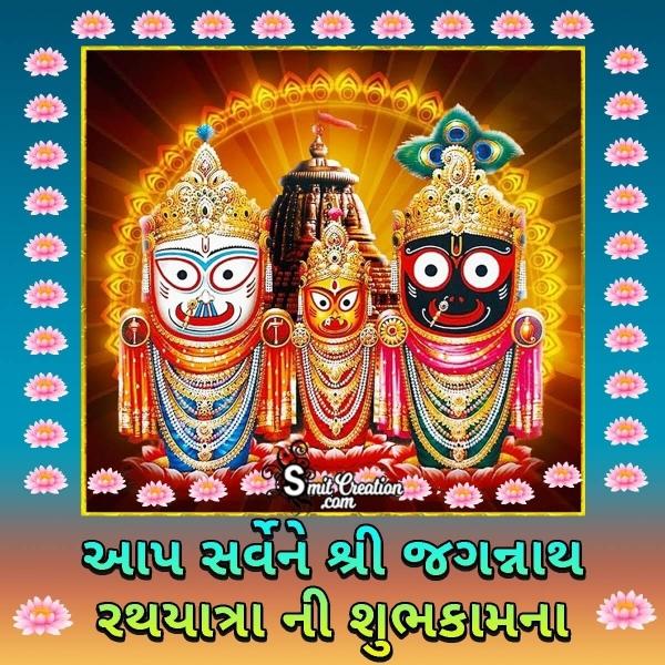 Jagannath Rath Yatra Gujarati Shubhkamnaye