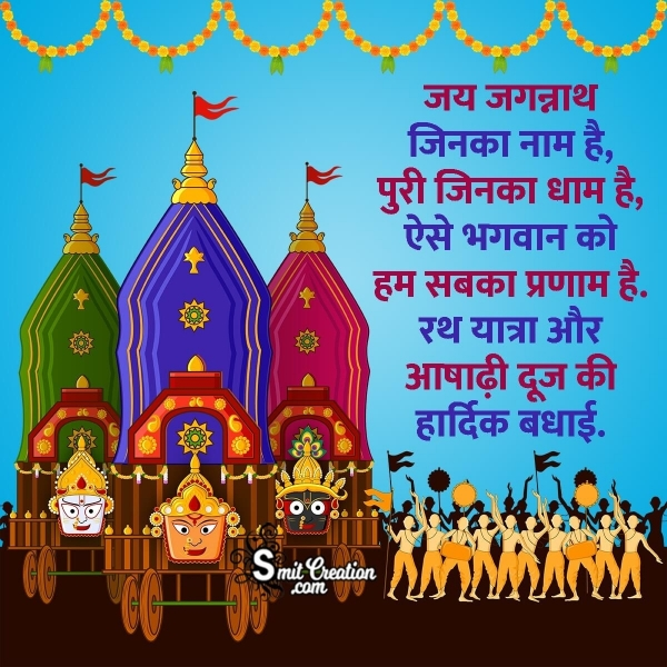 Jagannath Rath Yatra Hindi Message