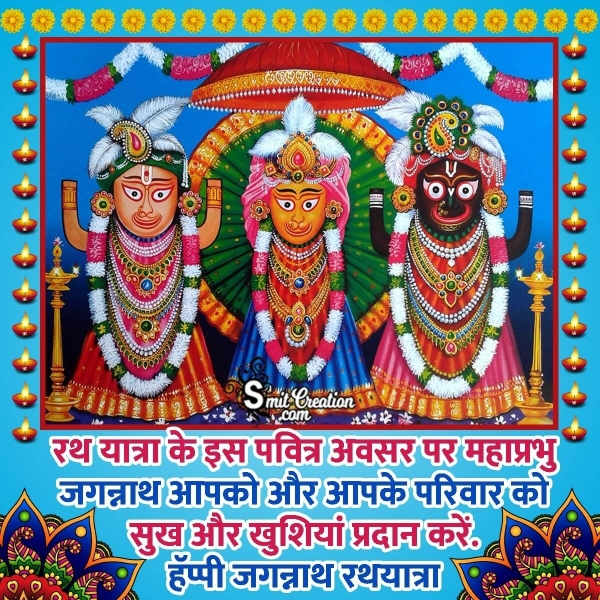 Jagannath Rath Yatra Hindi Wishes