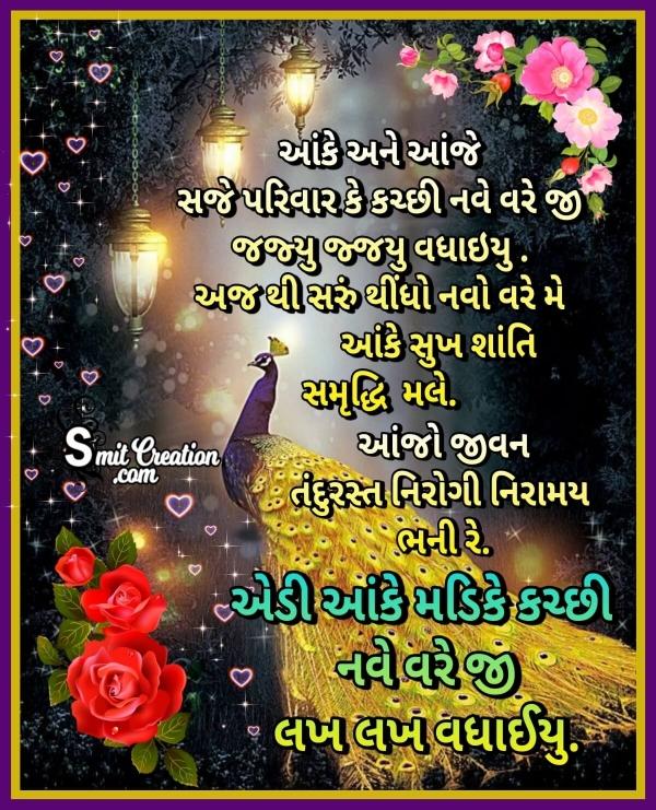 Kachchhi New Year Wishes In Kachchhi