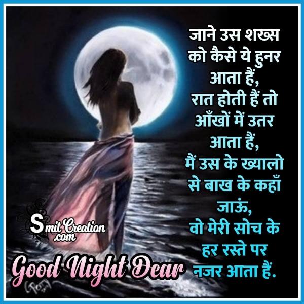Good Night Hindi Shayari Status