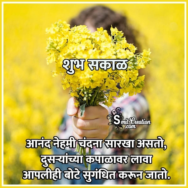Shubh Sakal Aanand Quote