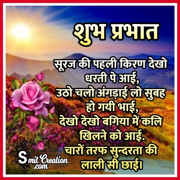Shubh Prabhat Hindi Shayari Images On Nature