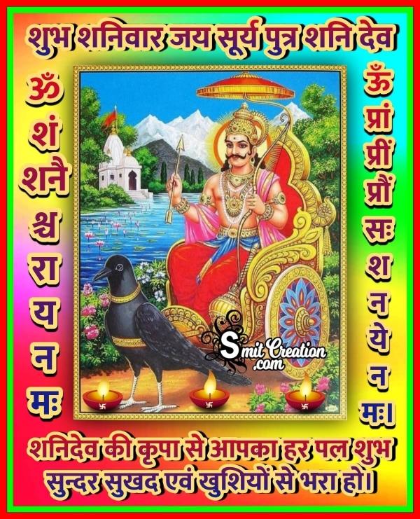 Shubh Shanivar Jai Surya Putra Shanidev