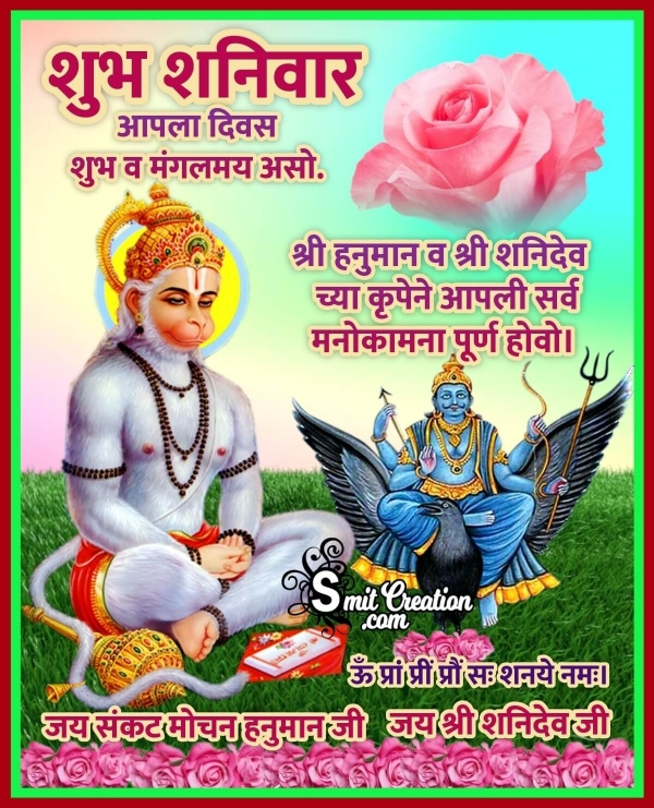 Shubh Sakal Shanivar Images ( शुभ सकाळ शनिवार इमेजेस )