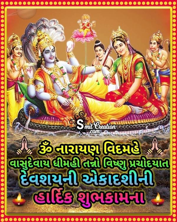 Devshayani Ekadashi Gujarati Picture