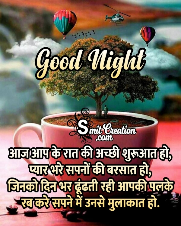 Good Night Whatsapp Messages in Hindi