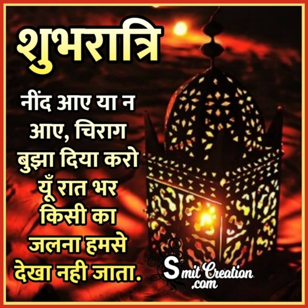 Shubh Ratri Whatsapp Messages in Hindi