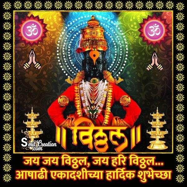 Ashadi Ekadashi Wishes In Marathi – आषाढी एकादशी मराठी शुभेच्छा
