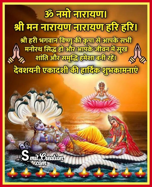 Devshayani Ekadashi Wishes In Hindi