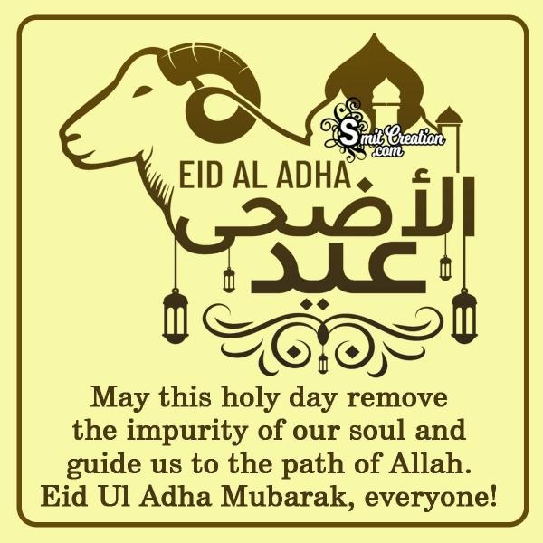 Eid-ul-Adha MubarakTo Everyone