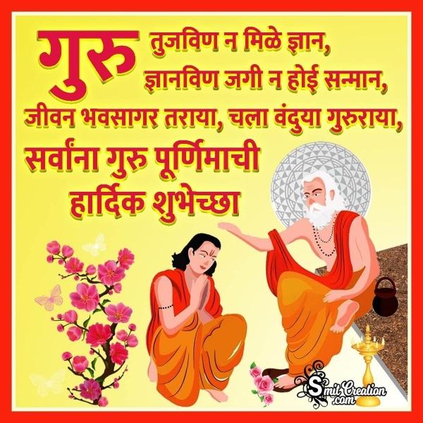 Guru Purnima Message In Marathi