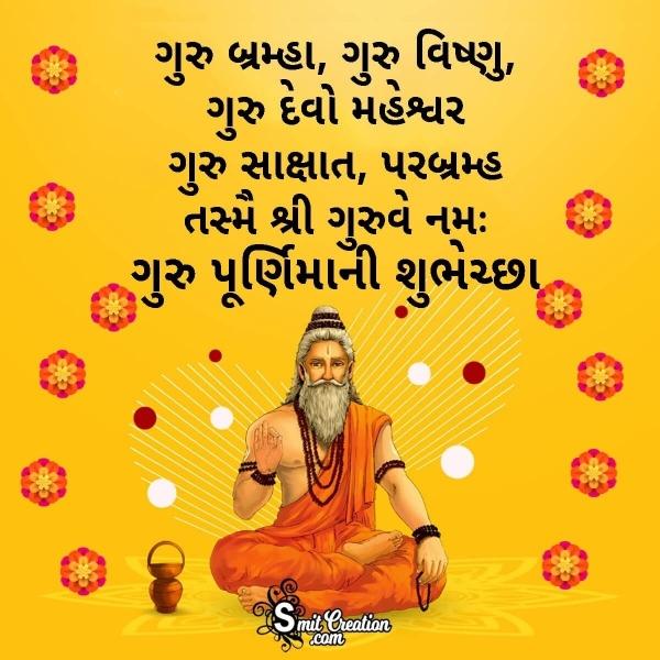 Guru Purnima Wishes in Gujarati