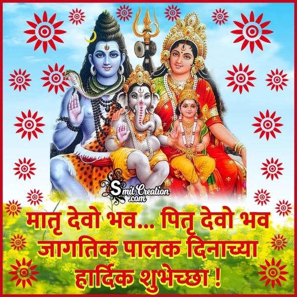 Parents Day Image In Marathi