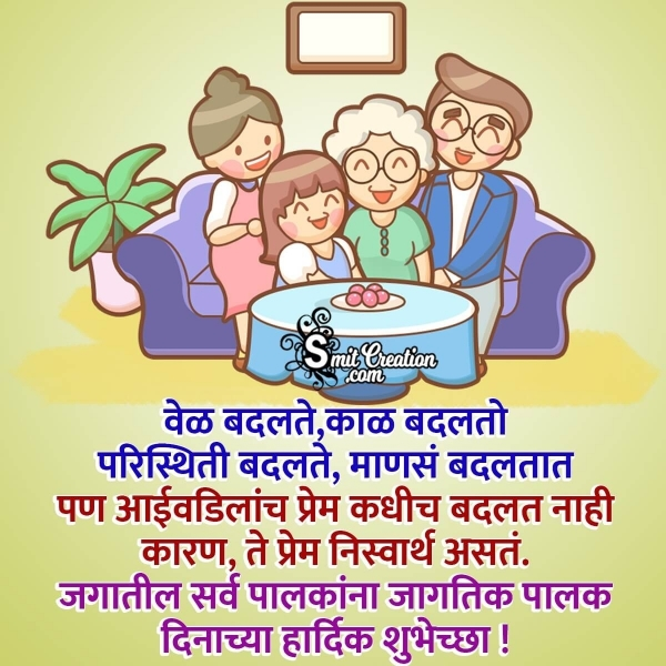 Happy Parents Day Messages In Marathi
