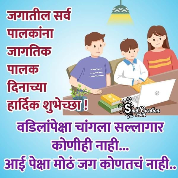 Parents Day Quote In Marathi