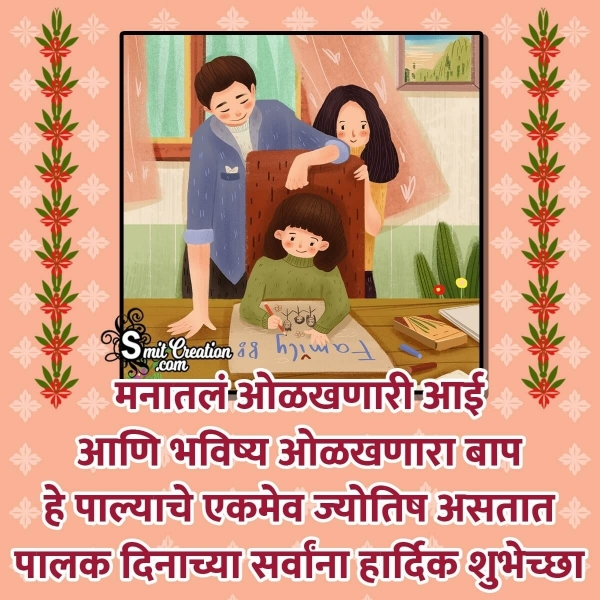 Happy Parents Day Quotes In Marathi