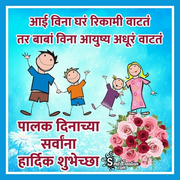 Happy Parents Day Status In Marathi