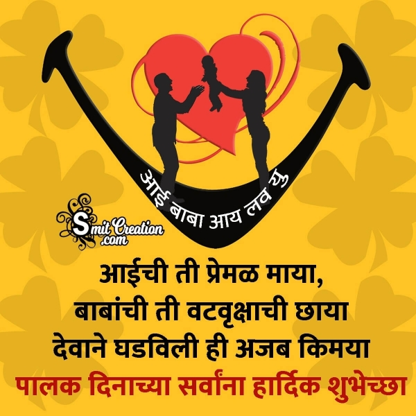 Happy Parents Day Wishes In Marathi