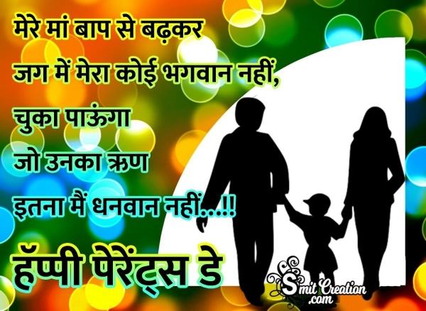 Happy Parent's Day Status In Hindi