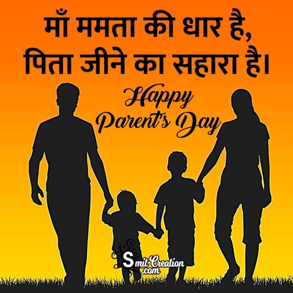Happy Parent's Day Quotes In Hindi