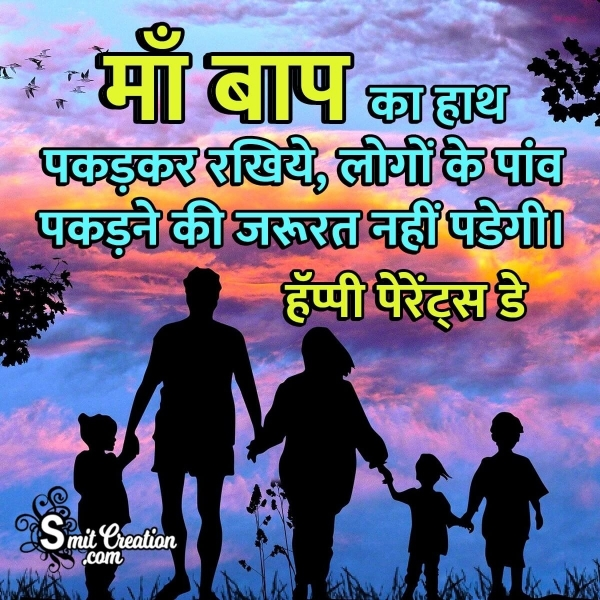 Happy Parent's Day Messages In Hindi