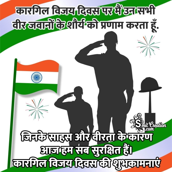 Kargil Vijay Diwas Ki Shubh Kamnaye
