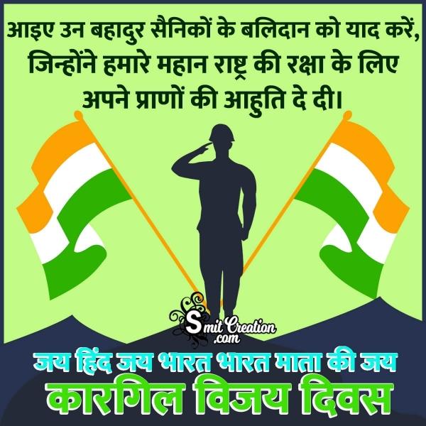Kargil Vijay Diwas Status In Hindi
