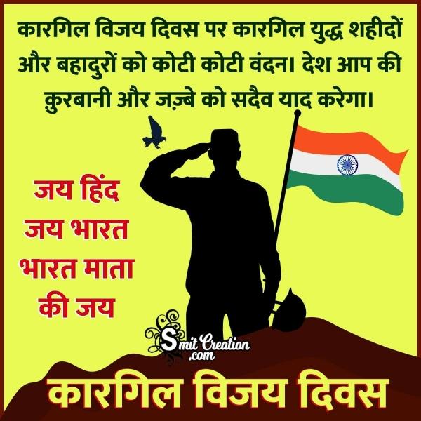 Kargil Vijay Diwas Hindi Image