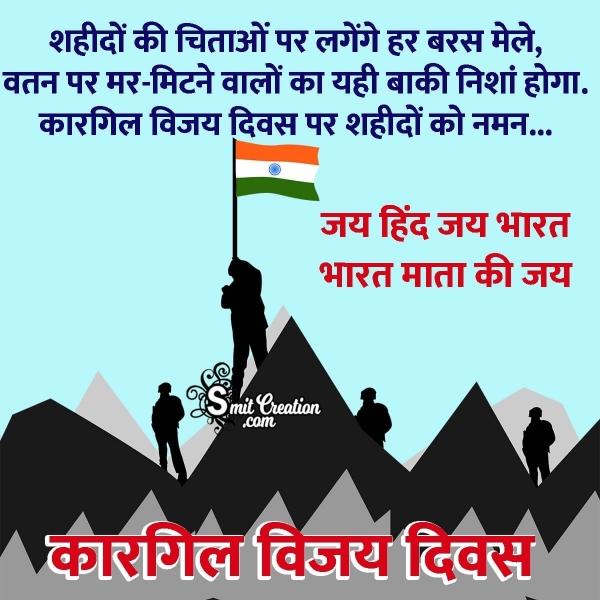 Kargil Vijay Diwas Hindi Shayari