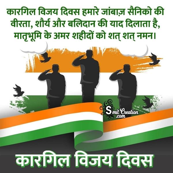 Kargil Vijay Diwas Hindi Quotes