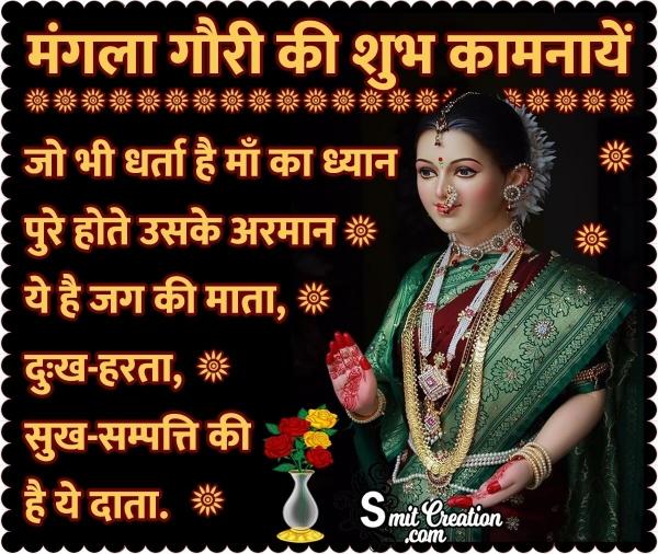 Mangala Gauri Vrat Hindi Wishes Shayari