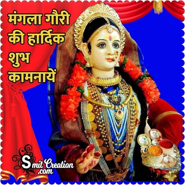 Mangala Gauri Vrat Hindi Whatsapp Image