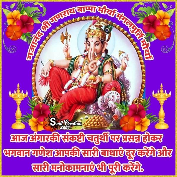 Angarki Sankashti Chaturthi Hindi Wishes
