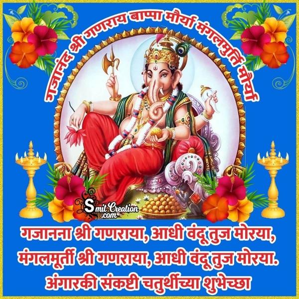 Angarki Sankashti Chaturthi Marathi Quote