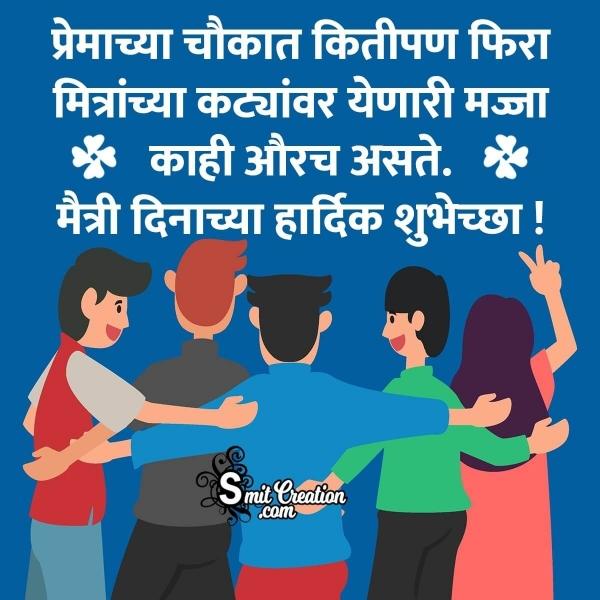 Funny Friendship Day Status In Marathi – मैत्री दिन विनोदी स्टेटस