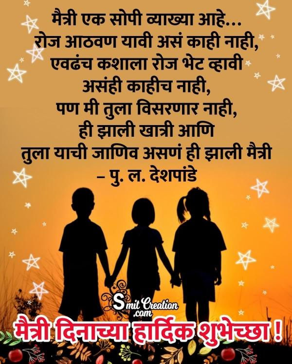 Friendship Day Suvichar In Marathi