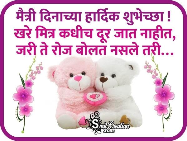 Friendship Day Marathi Quote