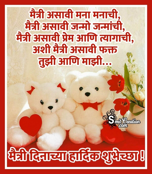 Friendship Day Marathi Shayari