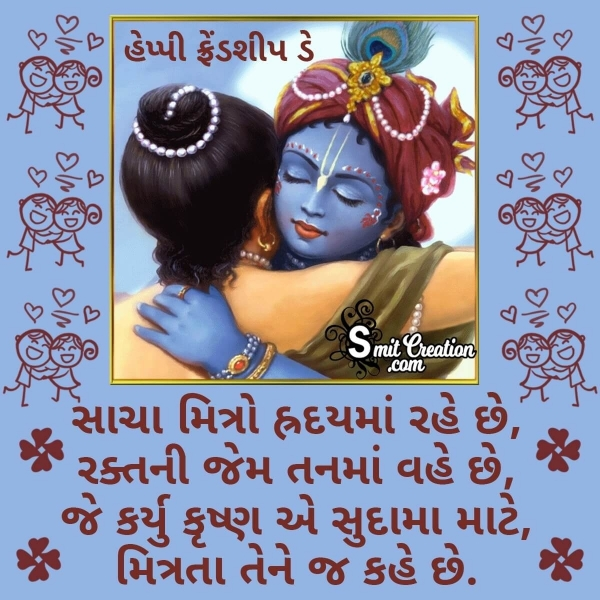 Friendship Day Messages In Gujarati
