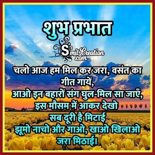 Shubh Prabhat Vasant Shayari