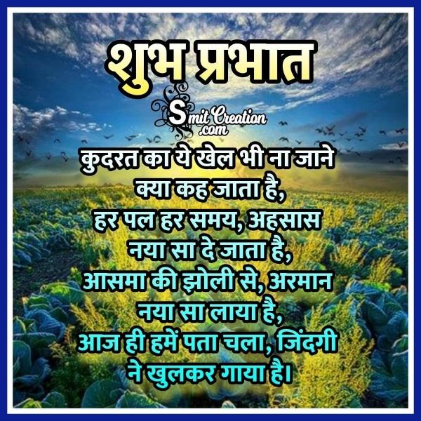 Shubh Prabhat Kudarat Shayari