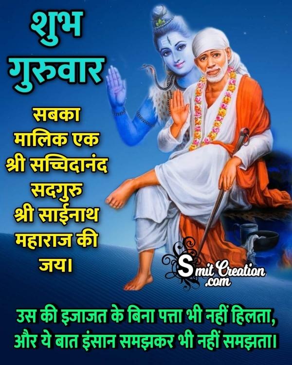 Shubh Guruwar Saibaba