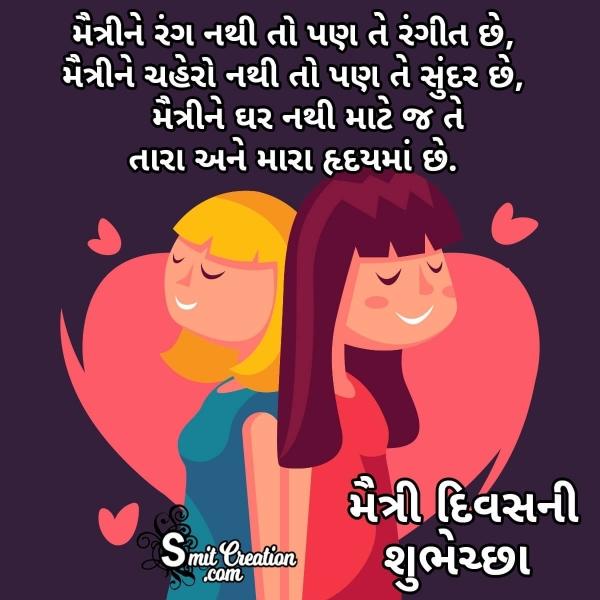 Happy Friendship Day Gujarati Message