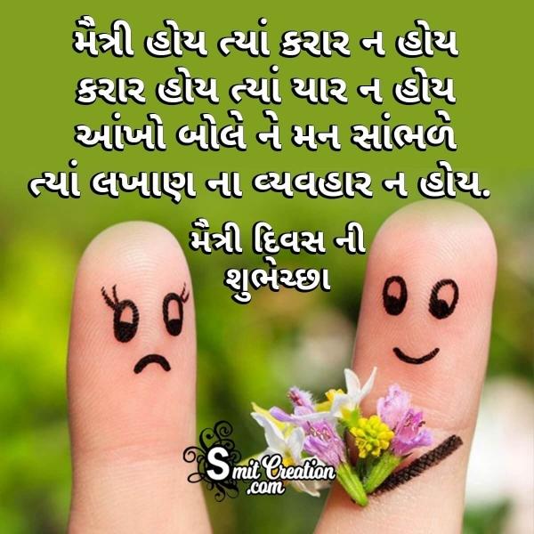 Happy Friendship Day Gujarati Shayari