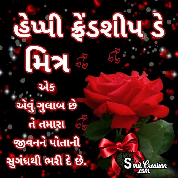 Happy Friendship Day Gujarati Quote
