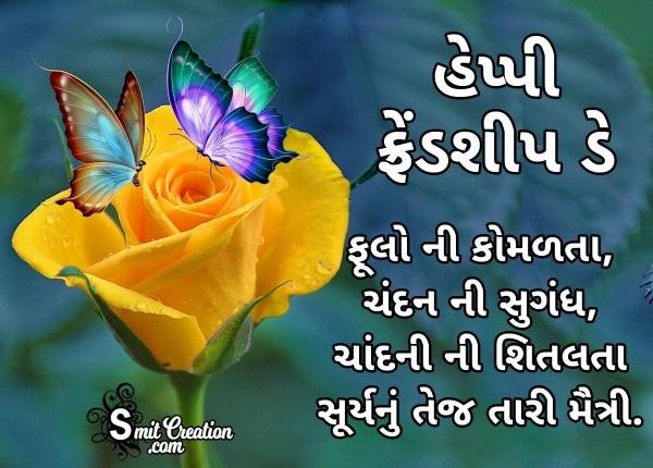 Happy Friendship Day Gujarati Quote For Friend