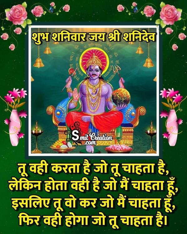 Shubh Shaniwar Shanidev Hindi Shayari
