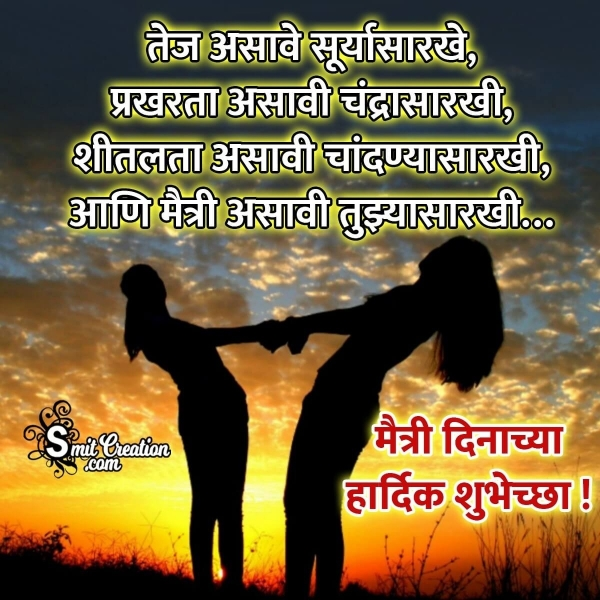 Maitri Din Marathi Shubhechha