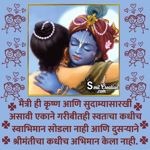 Friendship Day Message In Marathi